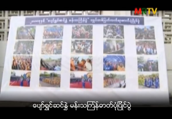 Mandalay Thingyan Photo Contest