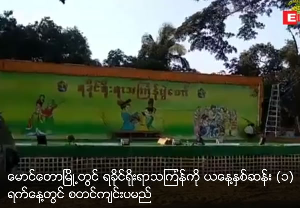 Maung Taw Traditional Thingyan Festival will be start at First New Year Day