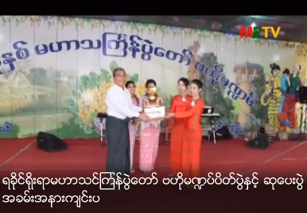 Rakhine Traditional Thingyan Festival Central Pavilion Closing Ceremony