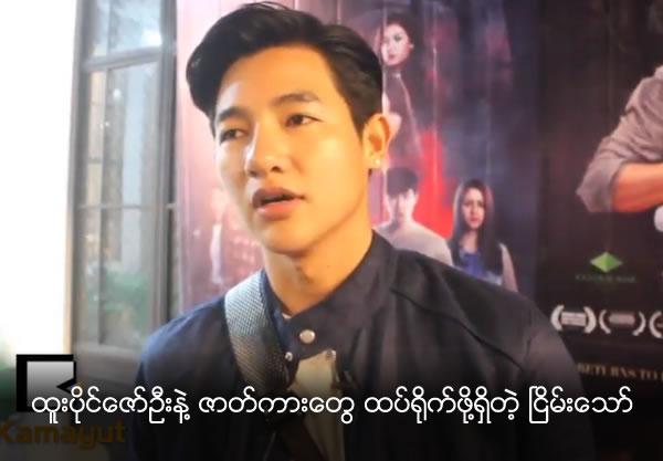 Nyein Thaw joins Director Htoo Paing Zaw Oo for new films