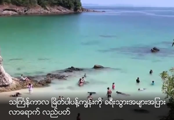 Many people visit Par Pant Island from Myeik during Thingyan
