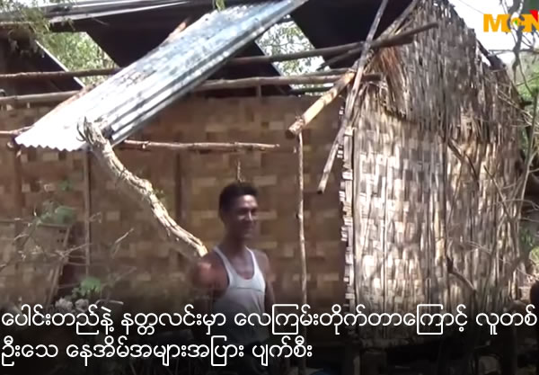 One killed and house destroyed because of heavy winds in Paung Tal and Ne Ta Lin