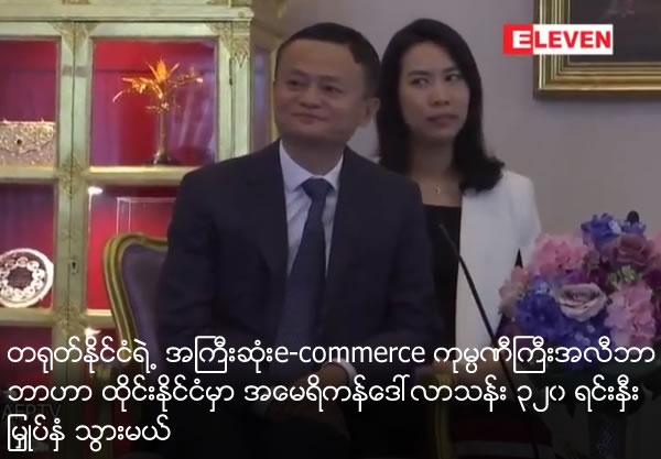 Alibaba to set up digital hub in Thailand