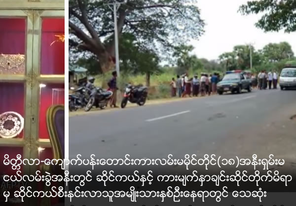 2 kill on the spot by the road accidents of cycle and car crashed face to face on Meik Htee La - Kyaut Pa Daung Road Route