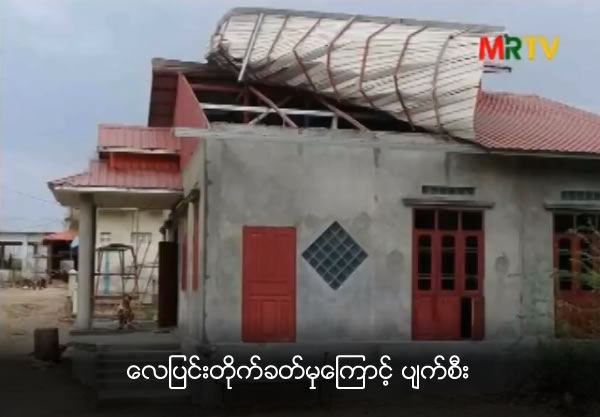 Heavy Wind caused 54 houses damaged and some injuries around Bago Division