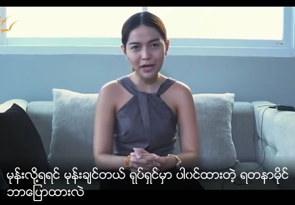 What Yadana Mile said  about