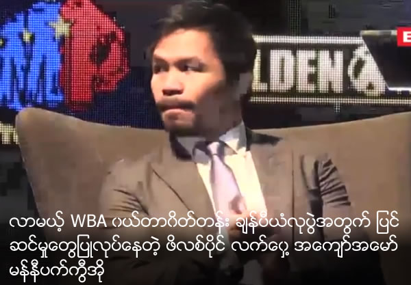 Boxer Pacquiao said aging is not barrier for his succeedc