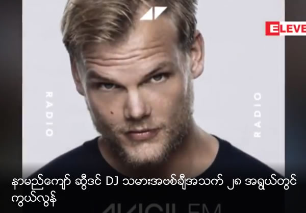 Swedish DJ Avicii found dead at 28
