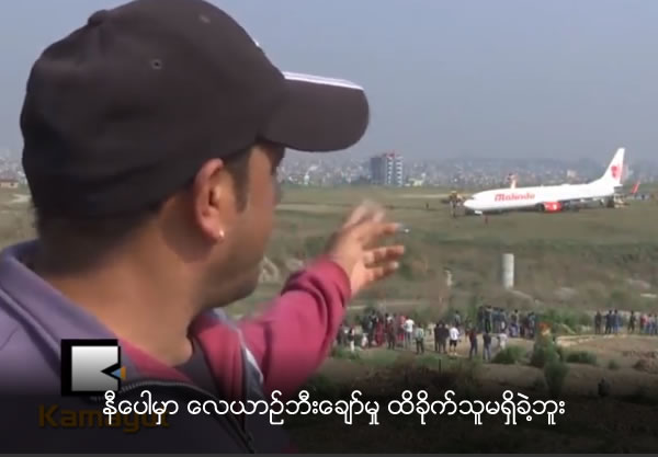 Malindo Air jet with 139 passengers skids off Kathmandu airport runway but nobody injured