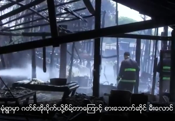 Fire caused by gas leaking at restaurant at Mon Ywar