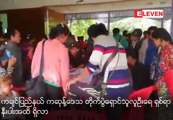 800 local war victims in Ka Chin State, Ka Cone region