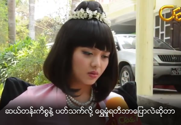 What Shwe Mon Yati said about education and occupation