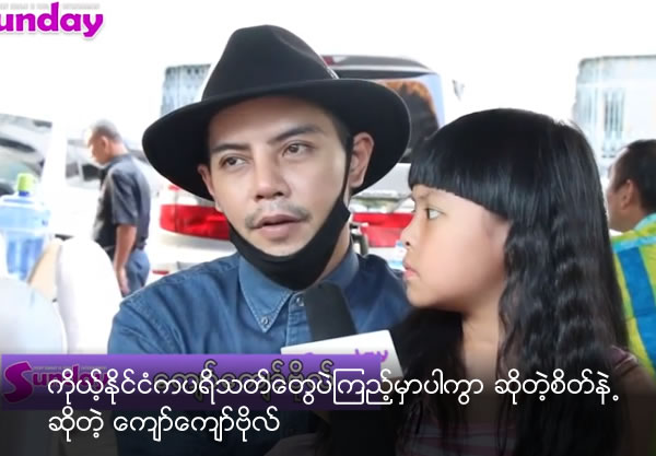 Kyaw Kyaw Bo said that the Myanmar movie industry will not develop if creator thought