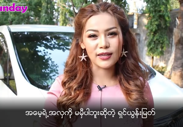 Shin Yone Myat said She is not as pretty as her mother