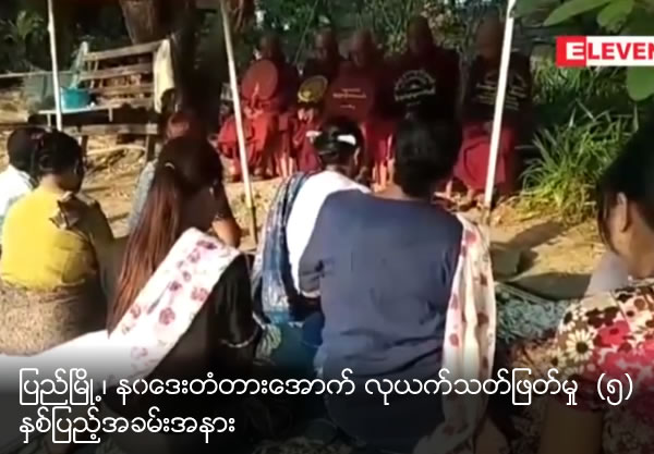 Social Welfare Wishes of Shwe Poe Aim is fulfilled