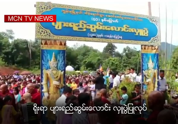 Traditional Honey donation ceremony held
