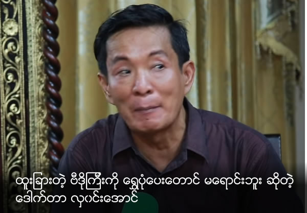 Dr. Hla Win Aung he will never sell his mysterious cupboard even if someone paid him a pile of gold