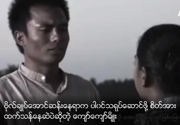 Kyaw Kyaw Myo enthusiastic to take role of General Aung San