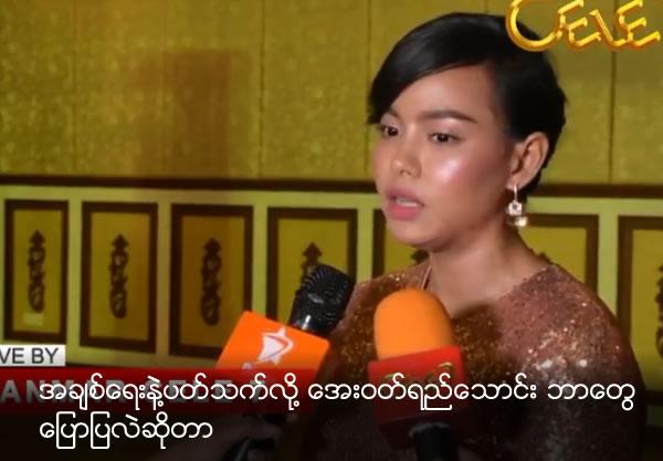 What Aye Wut Yee Thaung said her love life