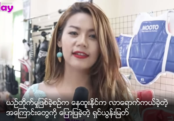 Shin Yoon Myat told how Nay Htoo Naing rescued her in car accident
