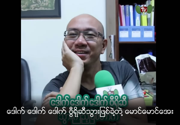 Maung Maung Aye explored about mysterious cupboard