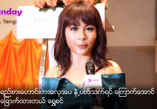 Shwe Zin talked about her boy friend 's view on her beauty