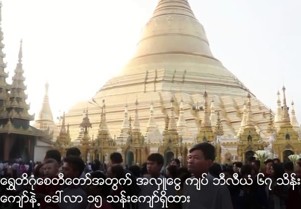 Shwe Dagon Pagoda have over 67 Billion Kyats and 15 million donation money