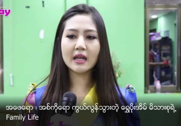 Family Life of Shwe Poe Aim whom parents had already passed away
