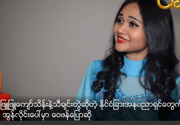 Phyu Phyu Kyaw Thein said about criticism on the MTV with foreign singer