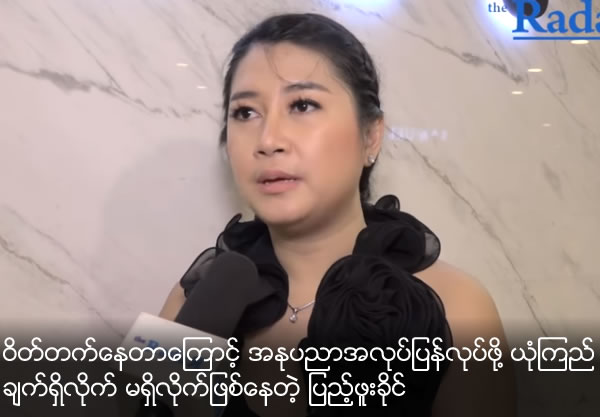 Pyae Phuu Khine have plan to redo her performing career but still need confidence