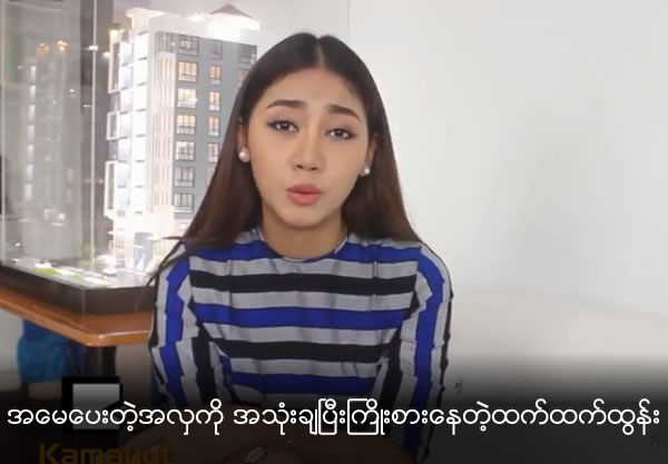 Htet Htet Htun said she uses her beauty given by her mother to be succeed