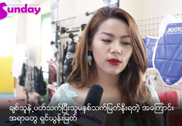 Shin Yone Myat opened about how her love