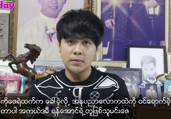 Academy Actor, Yan Aung, Nephew said he started doing in media field because of actor Zay Ye Htet