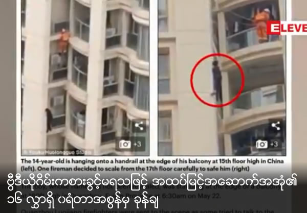 Boy tried to suicide from 16 story building because he was not allowed to pay video game