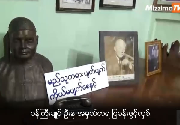 Former Myanmar PM's residence opened as commemorative museum