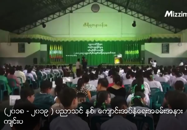 Acceptance Ceremony for 2018-2019 education year
