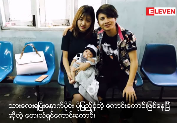 Singer Kaung Kaung said his life is perfect after he got his son