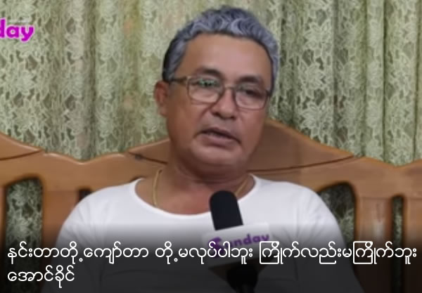 Aung Khine don't like to press others
