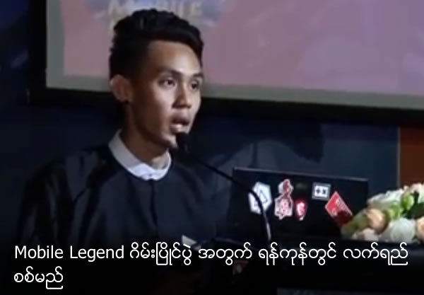 Mobile Legend Game competition will do held in Yangon