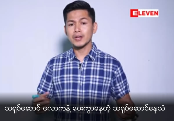 Actor Nay Yan is a little bit out of touch with media field