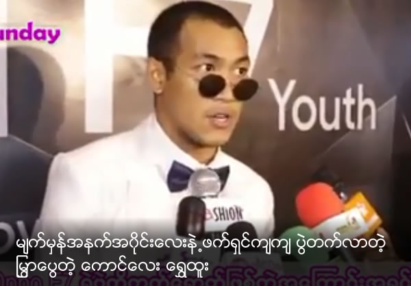 Shwe Htoo came to fashion show with round black glasses