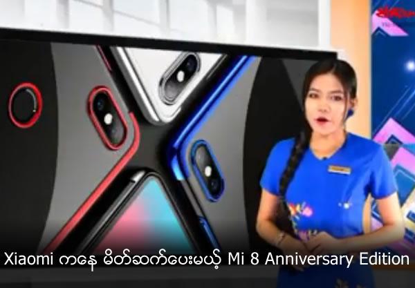 Xiaomi introduced Mi 8 Anniversary Edition
