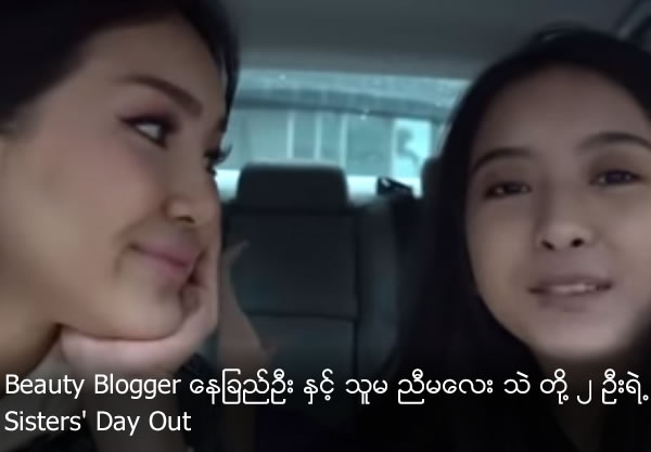 Sisters' Day Out of  Beauty Blogger Nay Chi Oo