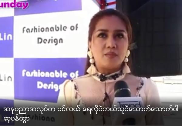 Su Pan Htwar said entertainment job is like sea water every body can drink