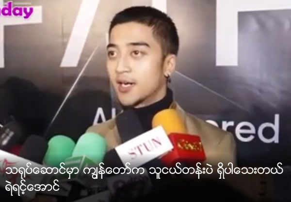 Ye Yint Aung said he is just a KG student in performance field