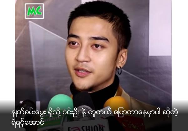 Ye Yint Aung looks like Win Oo because of moustache