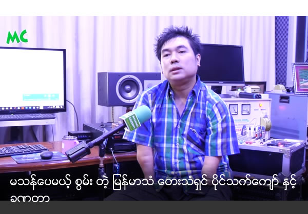 Moment with singer Paing Thet Kyaw