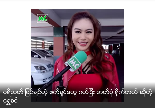Shwe Sin poses with fashion that fans like
