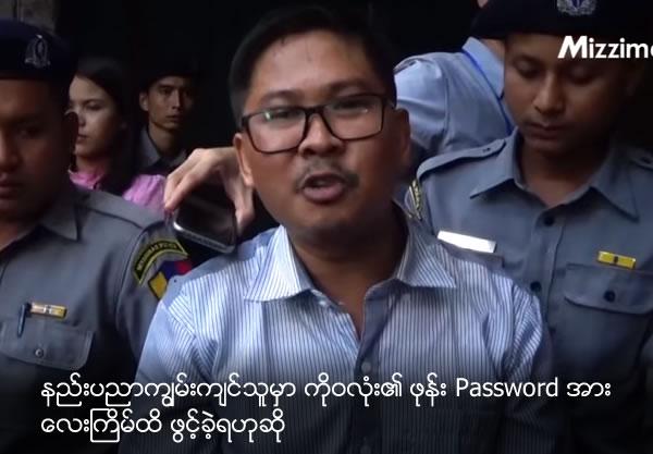 Ko Wa Lone said his phone was hacked 4 times