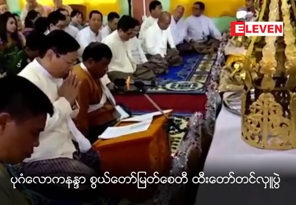 Ceremony of offering crown umbrella of Law Ka Nanda Pagoda at Bagan